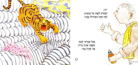 תוצאת תמונה עבור נמר בפיג'מה של זהב