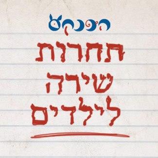 אסופת שירה עברית חדשה לילדים