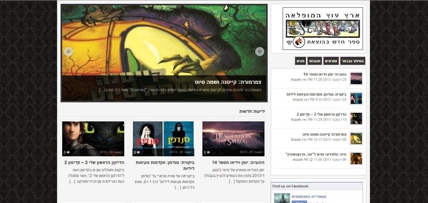מתוך דף הבית של האתר