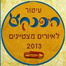 מצעד היצירות האיכותיות לילדים לשנת 2013 – האיורים המצטיינים
