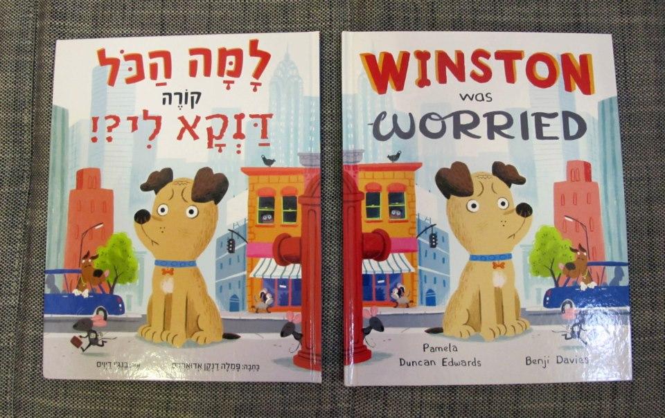 המהדורה המקורית והמהדורה בעברית של הספר