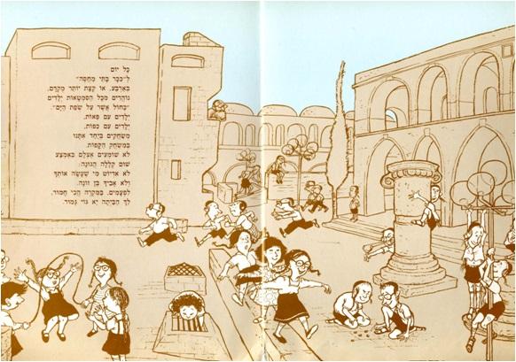 """מישל קישקה, מתוך """"לגמרי לבדי ברובע היהודי"""", מאת אורה מורג, הוצאת זמורה-ביתן 1985"""