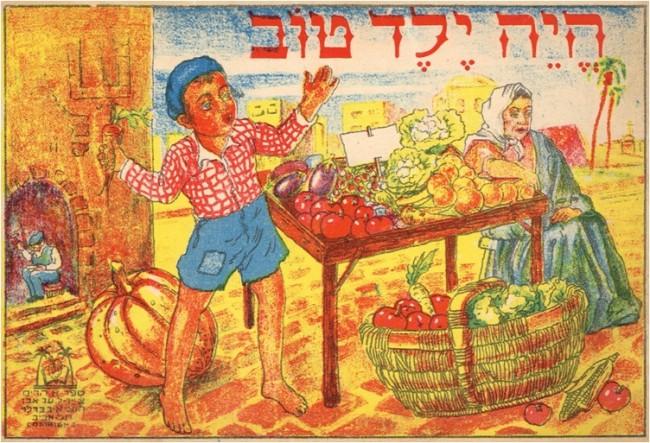 """ל. ער-אבן, עטיפת הספר """"היה ילד טוב"""", מאת מ. הרים, הוצאת ב. ברלוי, שנות ה-50"""