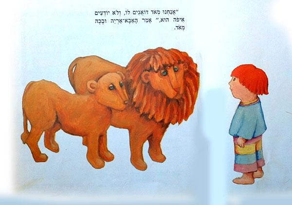 אבא-אריה-איתמר