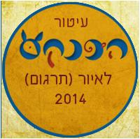 מצעד היצירות האיכותיות לילדים – שנת 2014 – איור בספר מתורגם