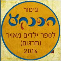 מצעד היצירות האיכותיות לילדים – שנת 2014 – ספר ילדים מאויר (תרגום)