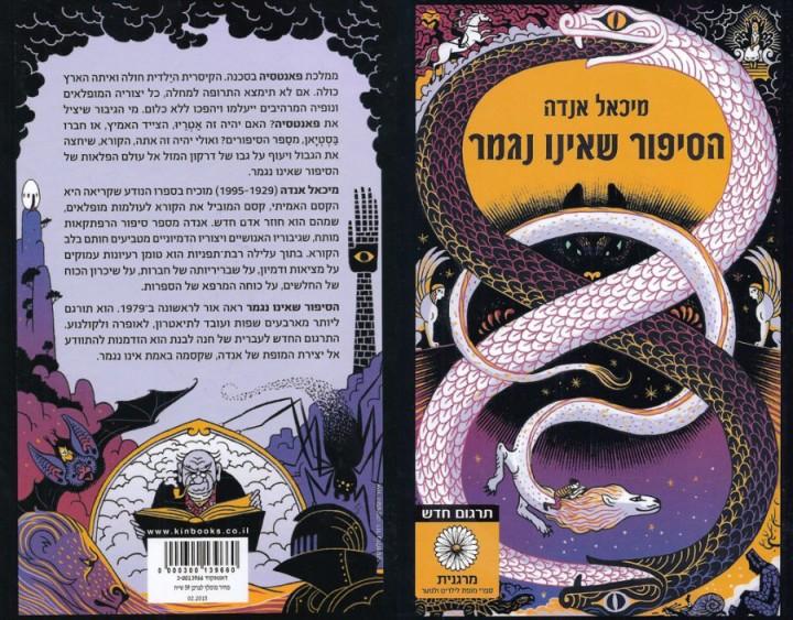 עטיפת הספר (איור: דוד פולונסקי)