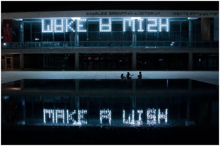 דניאל לנדאו, WAKE A MISH, 2013 (מיצב של 178 נורות והשתקפותן בבריכת הבימה)