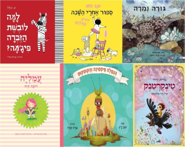 דוגמאות לספרי ילדים מאוירים שראו אור בשנים האחרונות