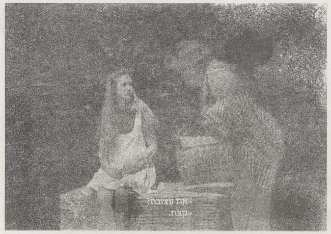 """הדפס טינר (מיכל ינאי מתוך המחזמר """"הקוסם מארץ עוץ"""")"""