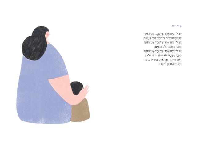 """השיר """"בדידות"""" מתוך הספר"""