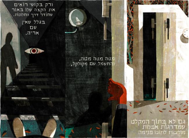 """איור של אסף בן ארוש ל""""אין שם אריה"""" מאת נורית זרחי. סיפור על פחד לילדים."""