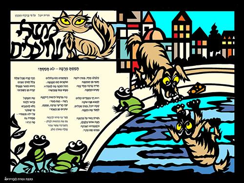 מגזרת נייר ובה המשל שעיבדתי על הכלב עם הגבינה שראה את בבואתו במים ורצה עוד.