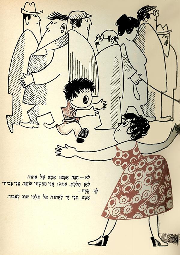 1976 – מהדורה ראשונה