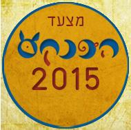 מצעד היצירות האיכותיות לילדים ולילדות לשנת 2015 - חלק 1