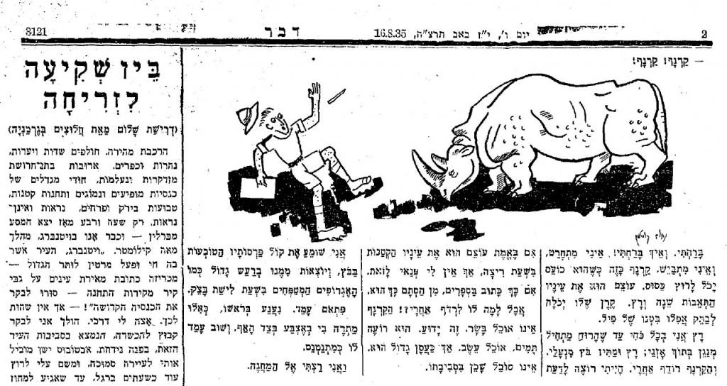 """""""לובנגולו מלך זולו"""" מאת נחום גוטמן. מתוך """"דבר לילדים"""" 16.8.1935"""
