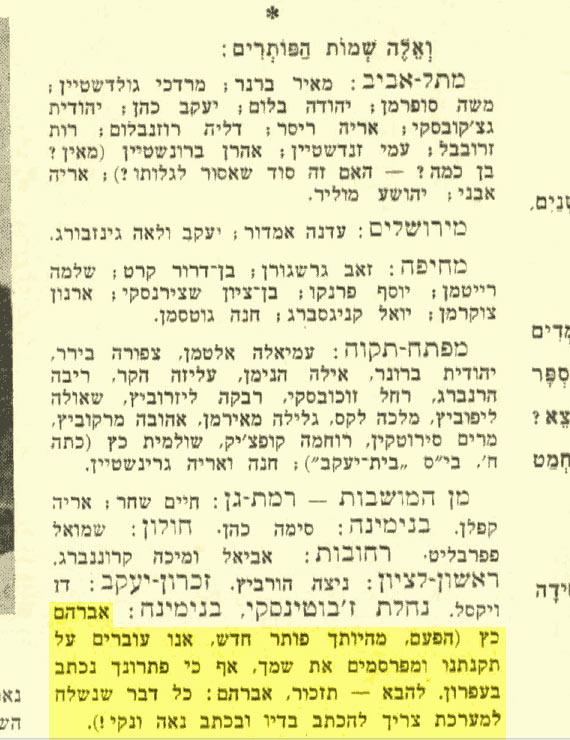 """בהדגשה: העורך יעקב חורגין נוזף בשולח התשובה. """"הבוקר"""" 18.12.1947"""