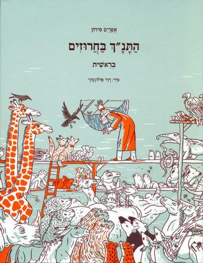 """התנ""""ך בחרוזים - כריכת הספר"""