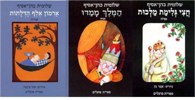ספרי אגדות שכתבה שלומית כהן אסיף, וערכה מירה מאיר