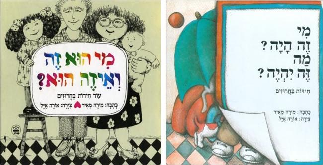 ספרים שכתבה מירה מאיר ואיירה אורה איל