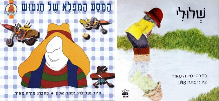 ספרים שכתבה מירה מאיר ואייר יפתח אלון