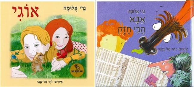 ספרים שכתבה נרי אלומה וערכה מירה מאיר