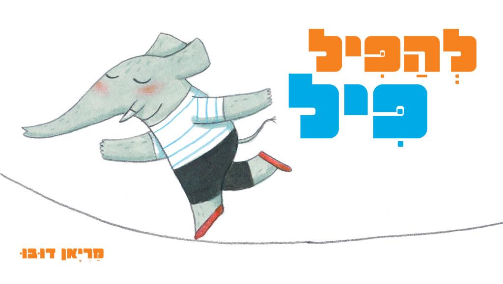 להפיל פיל - כריכה
