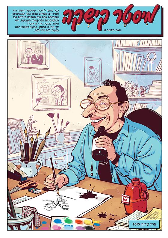 קריקטורה של מישל קישקה - מחווה שלי אליו
