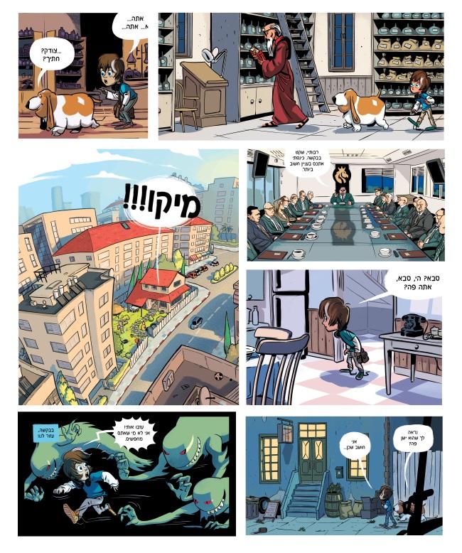 השוואות פנלים של אווירות בתוך הקומיקס