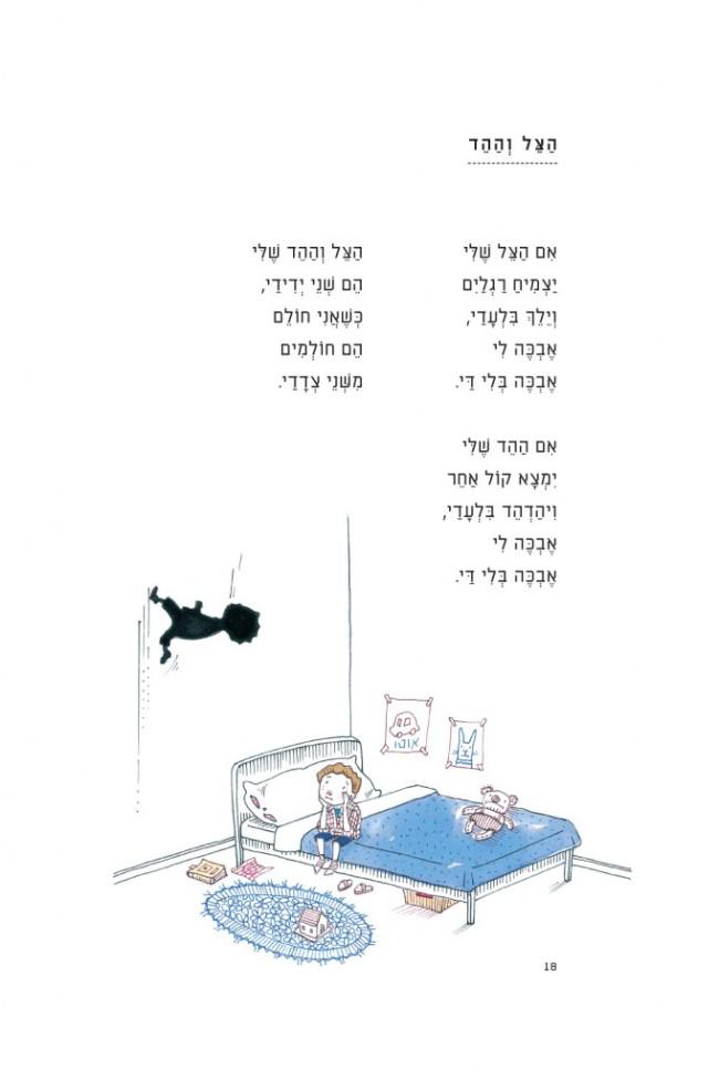 """טקסט: שלומית כהן אסיף, איור: גיל-לי אלון קוריאל (מתוך: """"גם לירח יש גומות חן"""")"""