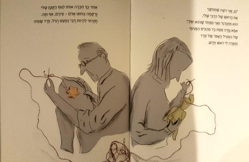 צילום מתוך הספר, איור: אבי עופר, טקסט: איריס ארגמן
