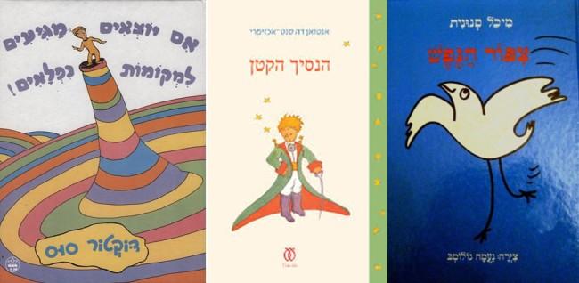 המלצות לשבוע הספר - ספרי קרוסאובר