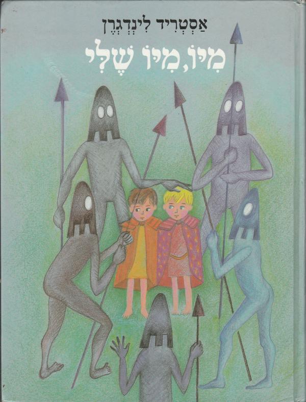 עטיפת אחת המהדורות העבריות של הספר
