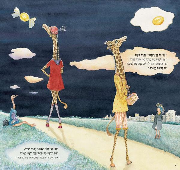 """איור של הילה חבקין מתוך """"שתי ג'ירפות בליל ירח מלא"""""""