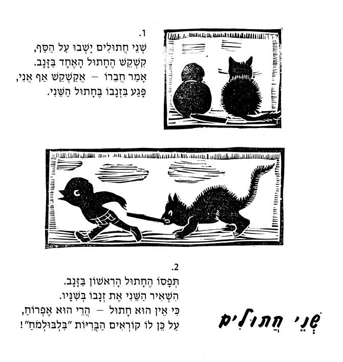 """מתוך """"האפרוח בלבולמוח"""". כתבה: לאה גולדברג, סיפר וצייר: אריה נבון. דבר לילדים. 1943"""