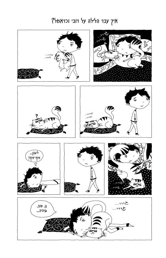 """מתוך """"כראמל"""". כתבה: מאירה ברנע-גולדברג. קומיקס: קרן מאי מטקלף. 2014"""