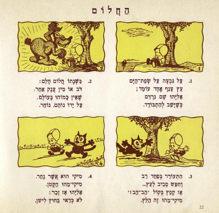 """מתוך """"מיקי מהו ואליהו"""" מאת עמנואל יפה. עיתונינו לקטנים. 1935 (באדיבות אוסף דן פתיר)"""