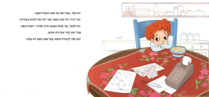 איור של שירה קורח מתוך הספר