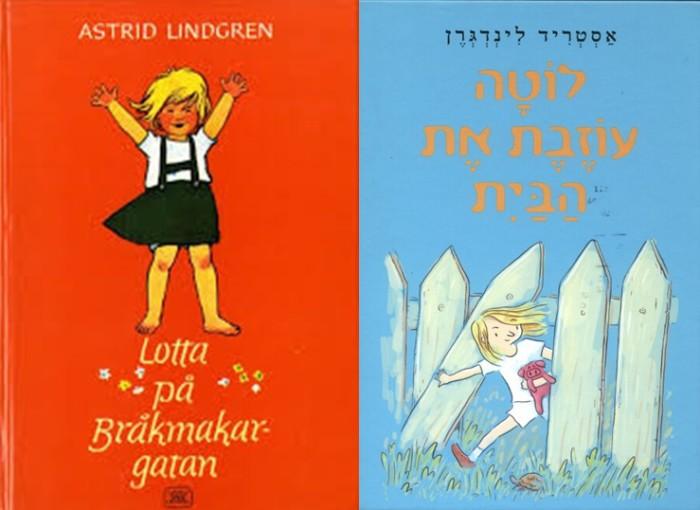 מימין: המהדורה העברית החדשה, משמאל: המהדורה השוודית