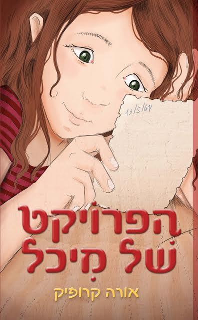 """עטיפת הספר (יח""""צ)"""