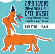פסטיבל חיפה להצגות ילדים 2018