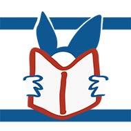 70 שנים - 70 ספרי ילדים