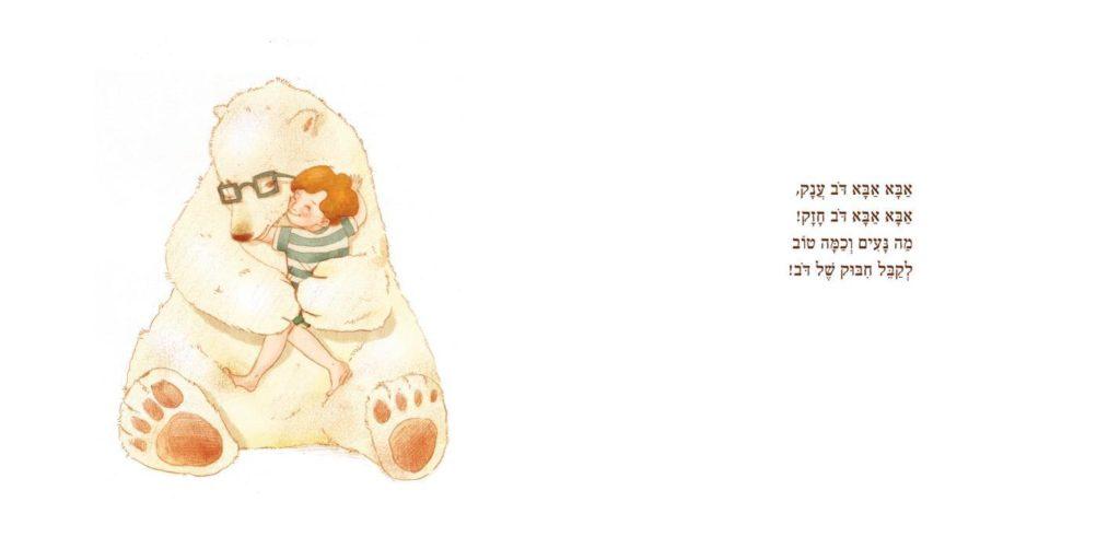 אחת-עשרה המלצות לשבוע הספר העברי