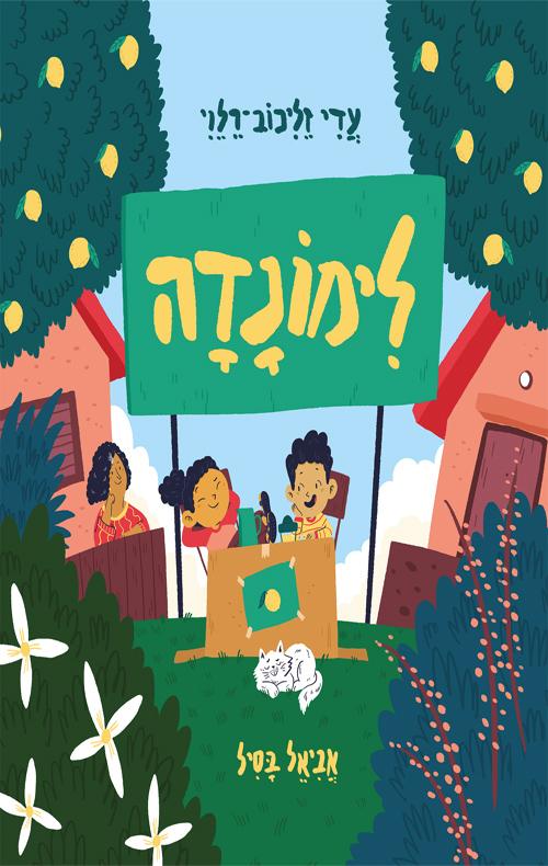על ביטויים של עצמאות בשלושה ספרים ילדים ישראלים