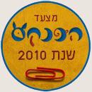 מצעד היצירות האכותיות לילדים שנת 2010