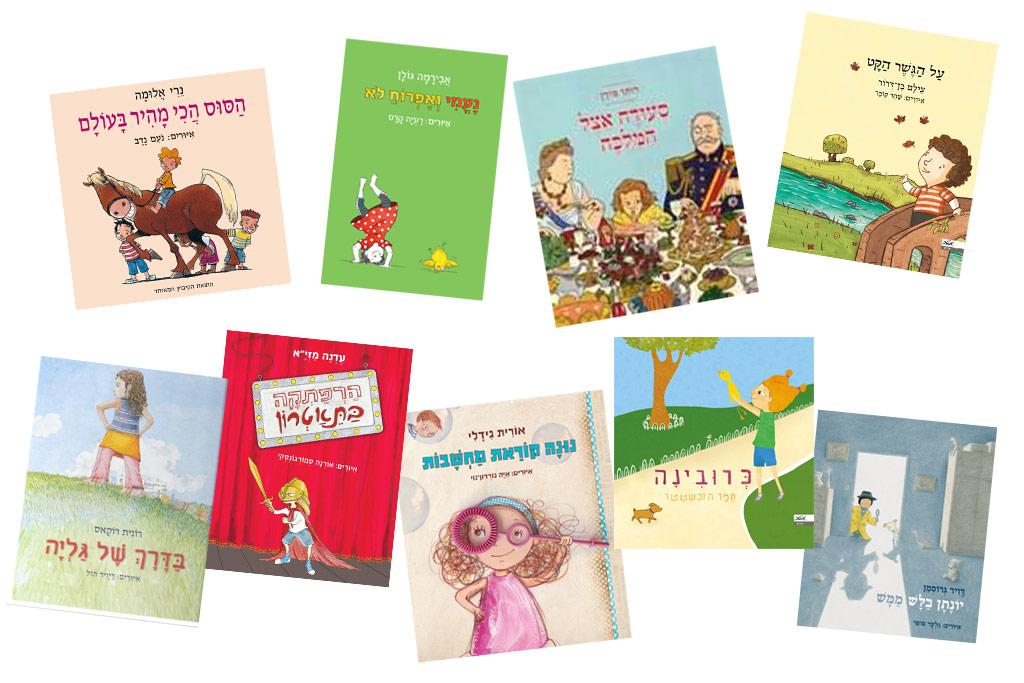 תפיסות ילדוּת וייצוגיה בספרות ילדים ישראלית עכשווית