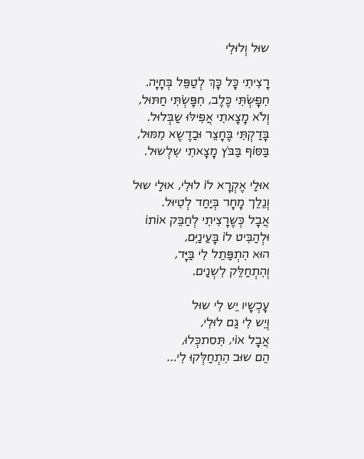 יעל-בן-ברוך1