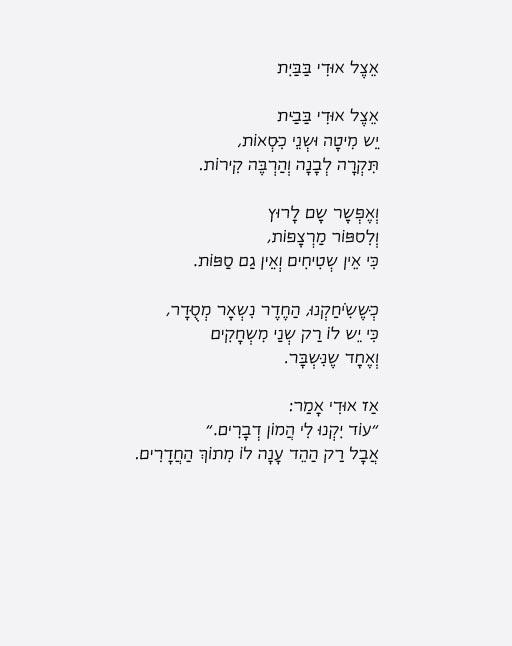 יעל-בן-ברוך2