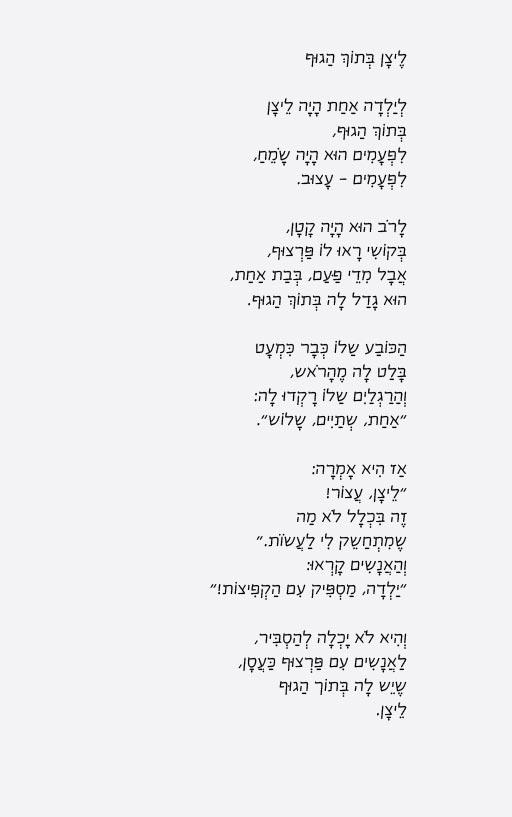יעל-בן-ברוך3