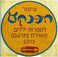 מצעד היצירות האיכותיות לילדים לשנת 2013 – ספרות ילדים מאוירת (תרגום)